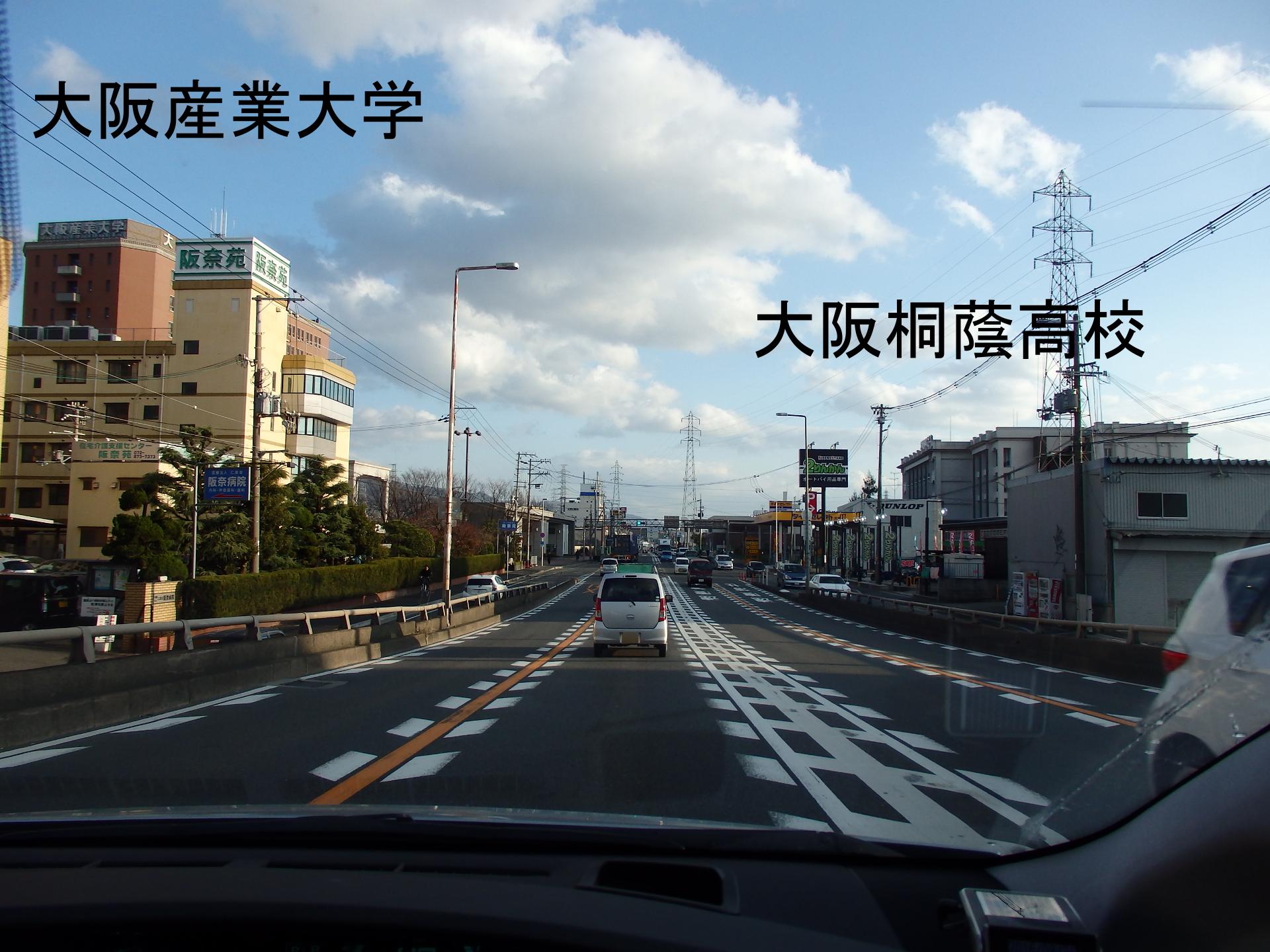 大阪桐蔭高校と大阪産業大学