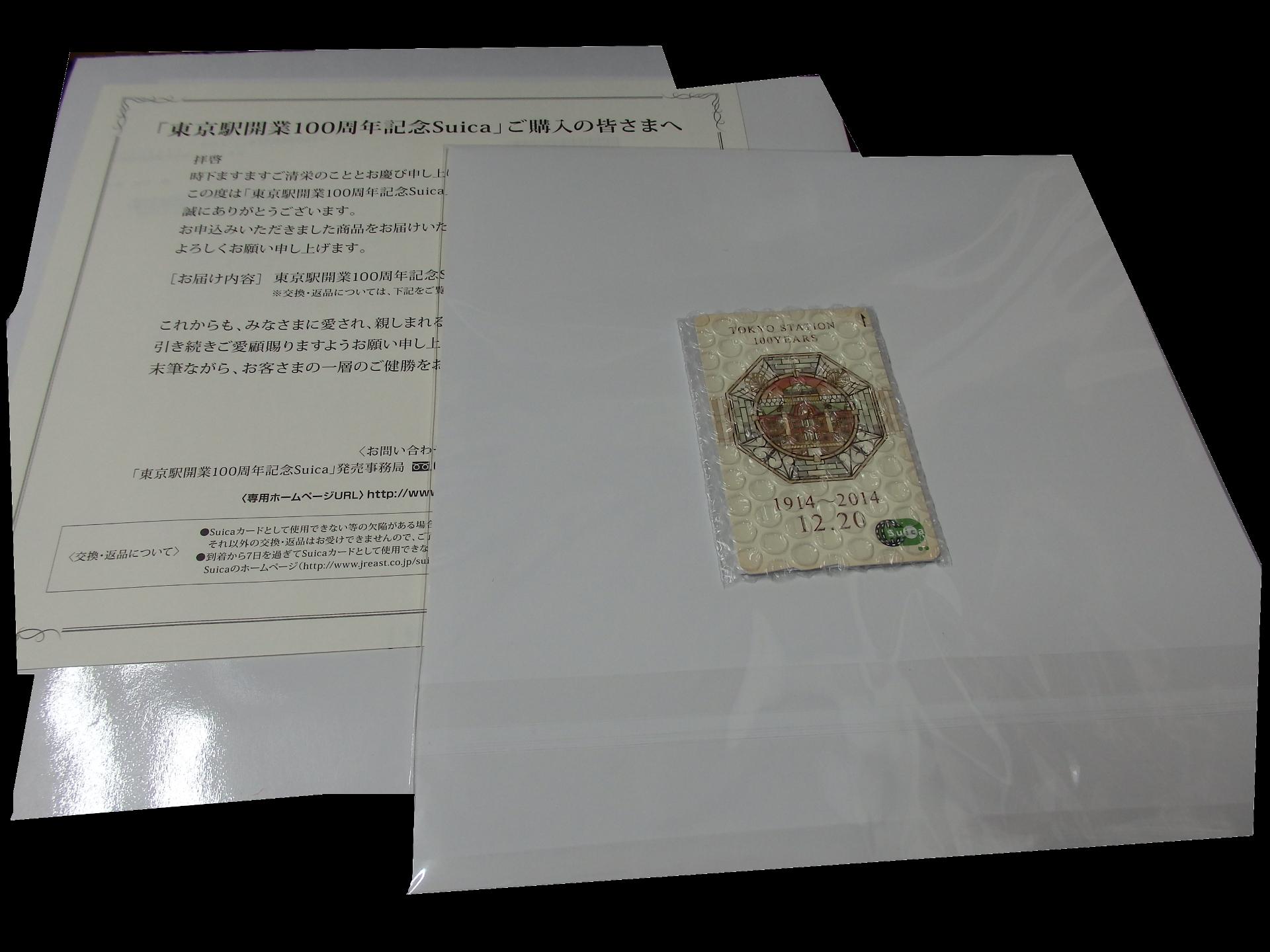 東京駅開業100周年記念Suicaが届きました。