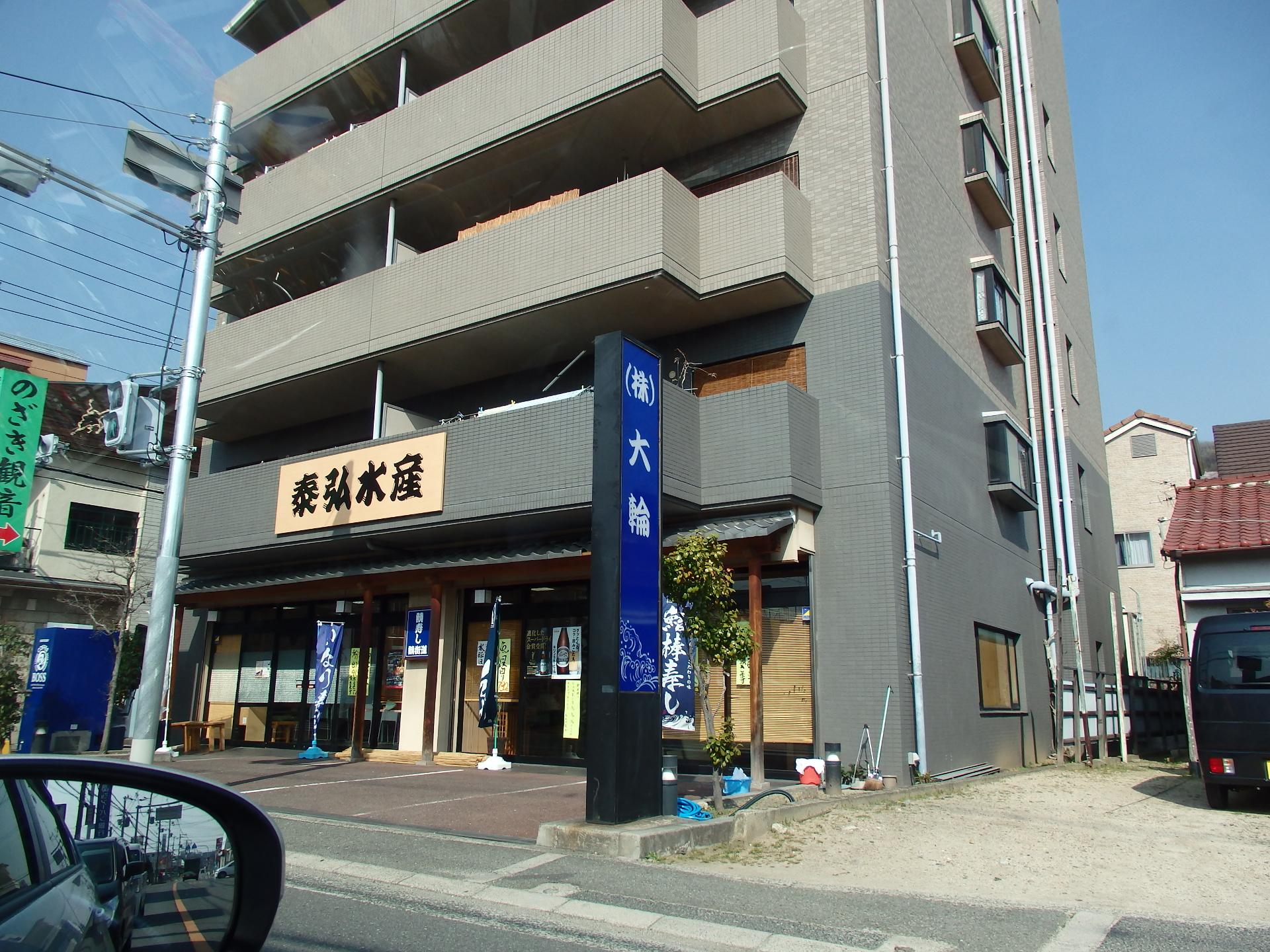 老舗のお菓子処「鶴屋八幡」の跡地です。