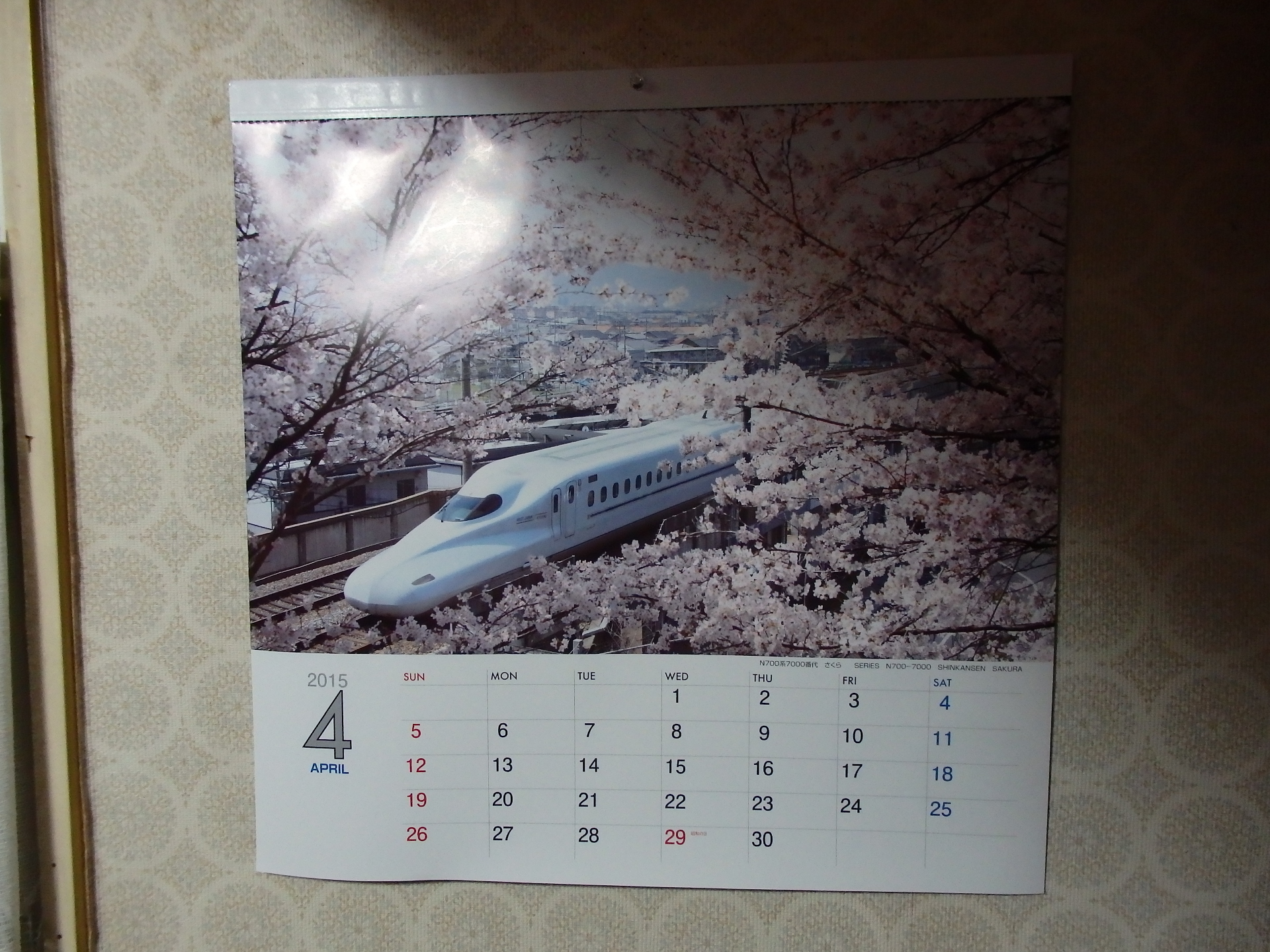 新幹線カレンダーはN700系8000番台「さくら」です。
