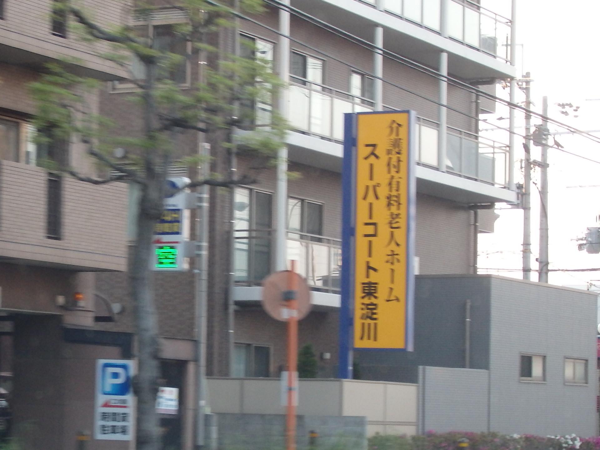 スーパーコート東淀川です。