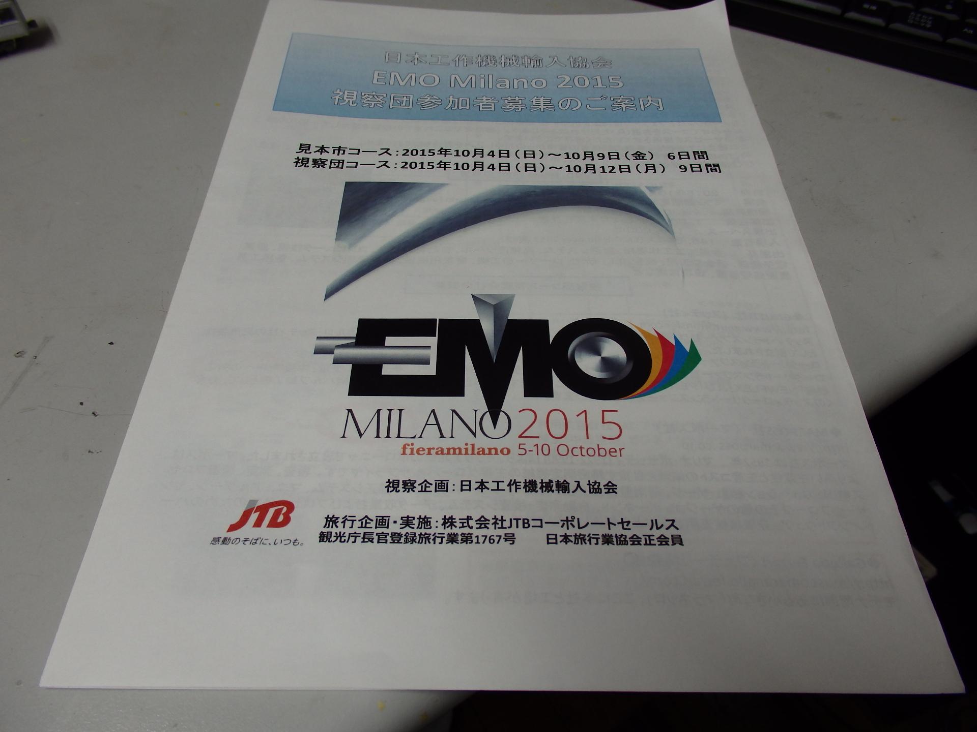 EMO Milano 2015の案内が来ました。