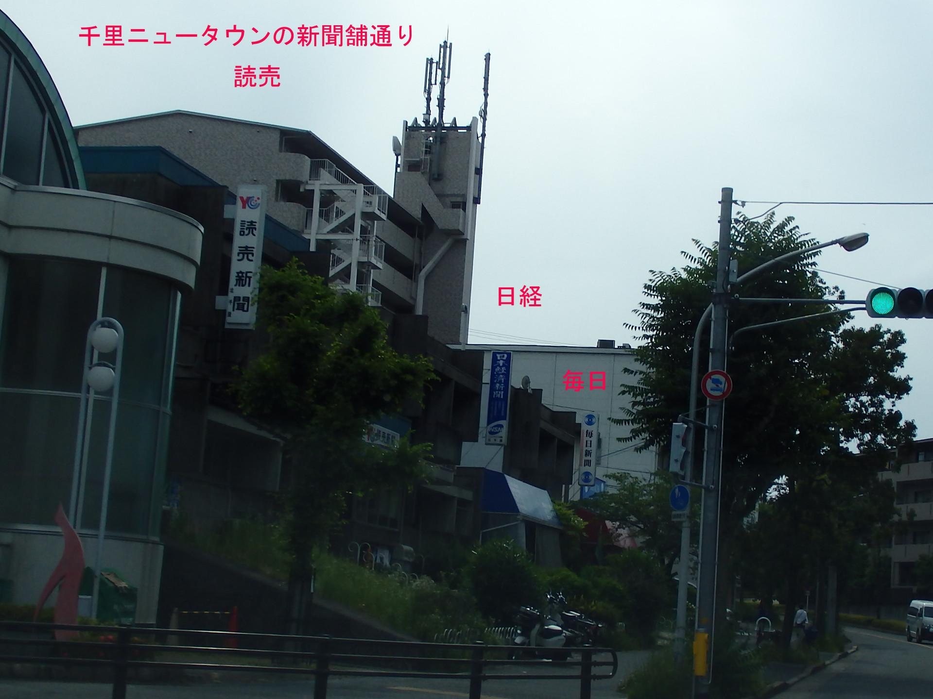 千里ニュータウンの新聞舗通りです。