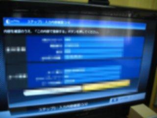 液晶テレビのインターネット設定をしました。
