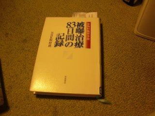 東海村JCO臨界事故を扱った本です。
