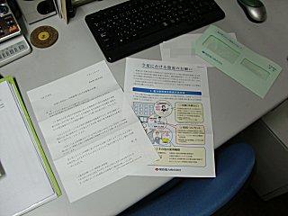 関電から節電要請書が来ました。