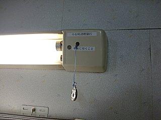 電灯の器ひもを直して使える様にしました。