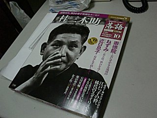 落語昭和の名人完結編、6月のトリは桂三木助です。