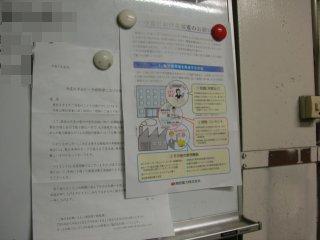 関電からの節電要請を社内掲示していますが・・・。
