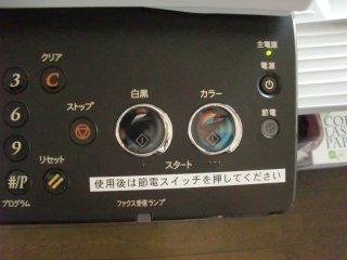 FAX複合機に貼った省エネ啓蒙表示。