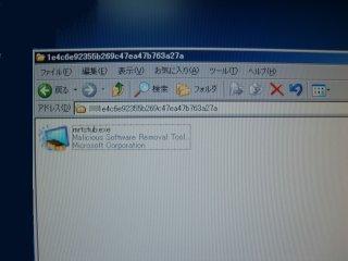 mrtstub.exeファイルの大量繁殖。