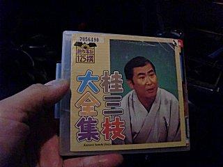 三枝師匠のCDを借りました。