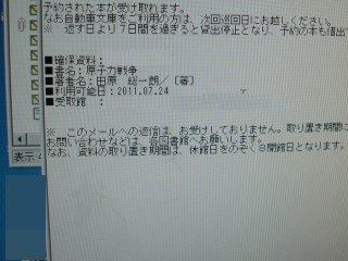 故原田芳雄はこの小説に基づいた映画に出演していました。