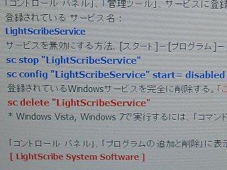 LightScribeServiceはプロセスカットになります。