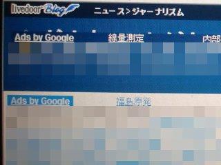 Livedoorのブログは広告が多すぎです。