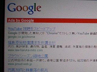 Ads by Googleには日本の事情にあった自制を求めたい。