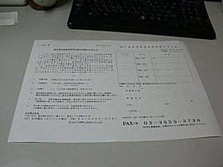 安全衛生マネジメント協会からの講習案内faxです。