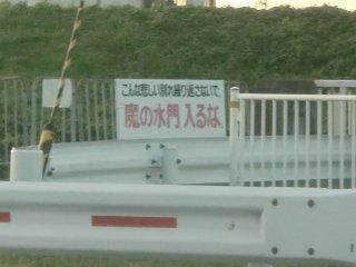 神崎川取水口です。看板が過去の事故を物語っています。