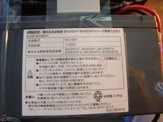 UPSをバラしてみた。中の鉛電池は350Wでも500Wでも同じだった。